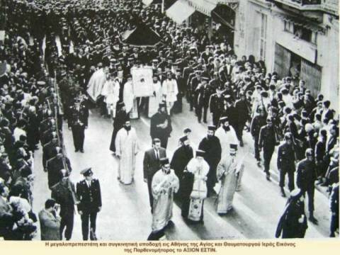 H Θεσσαλονίκη υποδέχεται την ιερή εικόνα «Άξιον Εστί» από το Άγιο Όρος