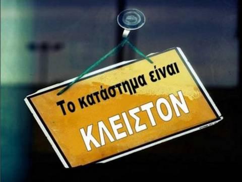 Κλειστά τα εμπορικά καταστήματα της Θεσσαλονίκης στις 18 Οκτωβρίου