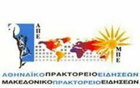 Το Αθηναϊκό Πρακτορείο Ειδήσεων μετατρέπεται σε ΔΕΚΟ