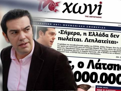 Α. Τσίπρας: Σήμερα η Ελλάδα δεν πωλείται. Λεηλατείται