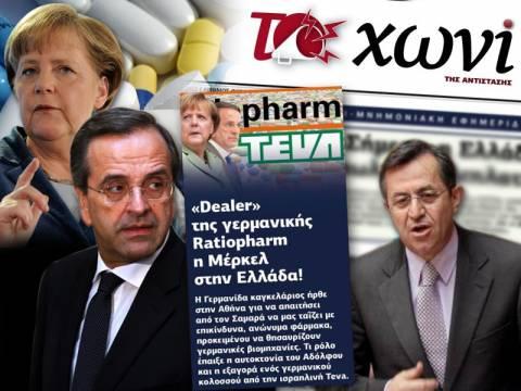 «Dealer» της φαρμακοβιομηχανίας Ratiopharm στην Ελλάδα η Μέρκελ