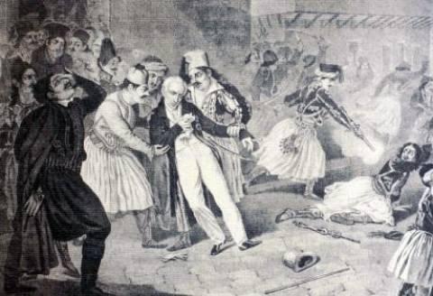 Επεισόδιο με Χρυσαυγίτες στην επέτειο της δολοφονίας του Καποδίστρια