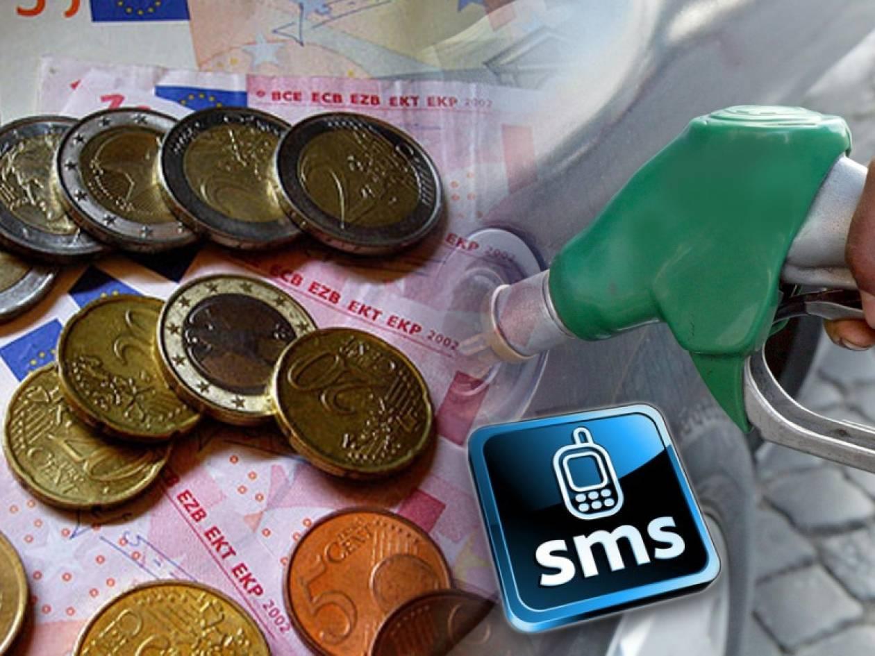 Βρες τη φθηνότερη βενζίνη της περιοχής σου με ένα δωρεάν SMS!