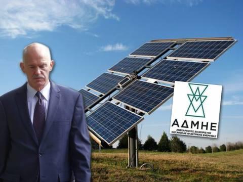 Οι διορισμένοι του ΓΑΠ πώς θα πληρώσουν τις φωτοβολταϊκές επιδοτήσεις;