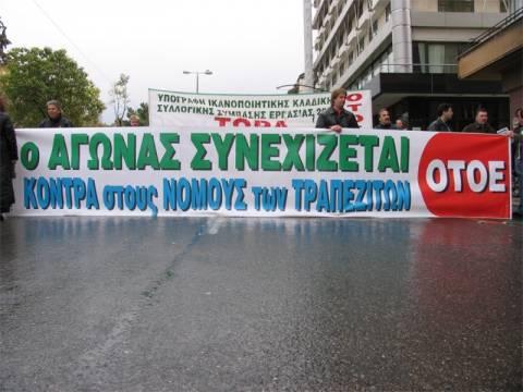 Απεργία της ΟΤΟΕ – Κλειστές οι τράπεζες