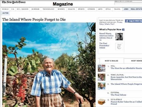 NY Times: Ικαρία - Το νησί όπου οι άνθρωποι ξεχνούν να πεθάνουν