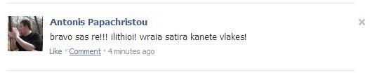 Οργή στο Facebook της «Συντέλειας» για την φάρσα στην Κανέλλη