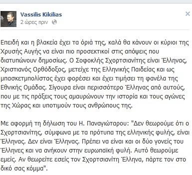 Κικίλιας: Ο Σοφοκλής είναι περισσότερο Έλληνας από τους Χρυσαυγίτες!