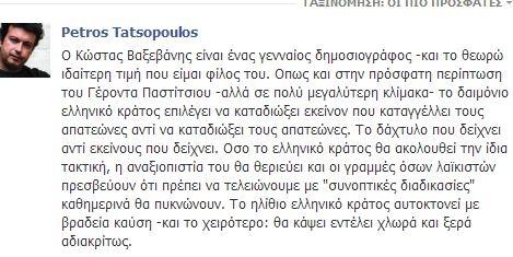 Π. Τατσόπουλος: Το ηλίθιο κράτος μαζί με τα ξερά καίει και τα χλωρά