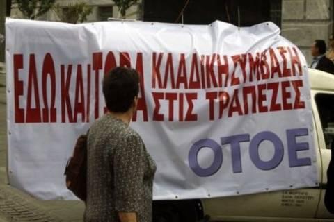 ΟΤΟΕ: Νίκη ιστορικής σημασίας η καταψήφιση της τροπολογίας
