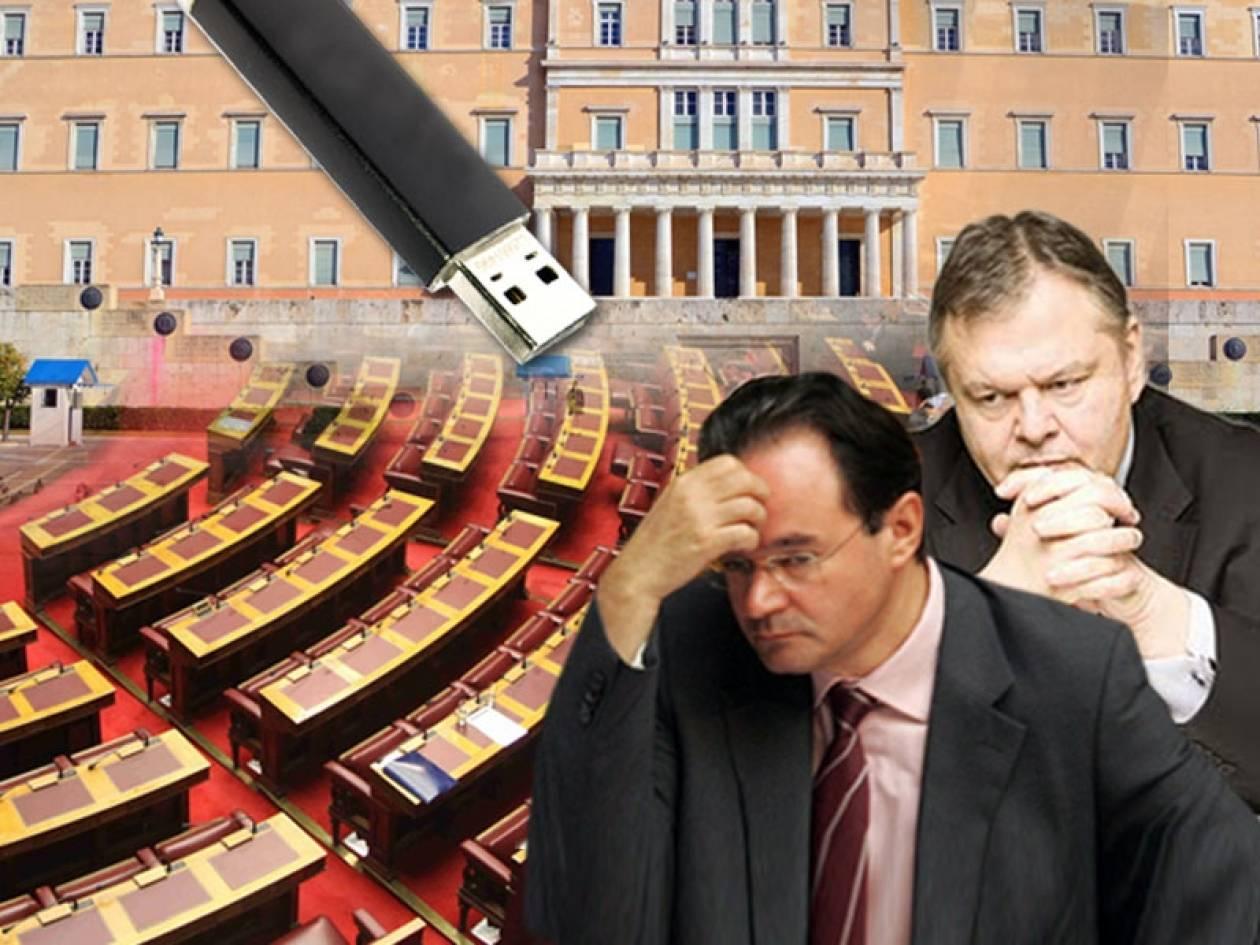Στη Βουλή η δικογραφία για τη λίστα Λαγκάρντ