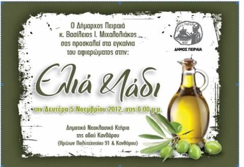 Έκθεση «Ελιά & Λάδι» από το Δήμο Πειραιά