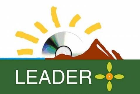 Αυξάνονται οι πιστώσεις για τη δράση Leader