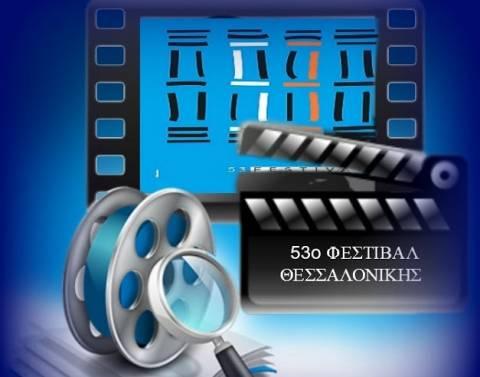Πρεμιέρα αύριο για το 53ο Φεστιβάλ Κινηματογράφου Θεσσαλονίκης