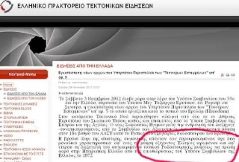 Επίσημη ανακοίνωση Μασόνων περί μυήσεως «εξέχοντος Έλληνος ιερωμένου»