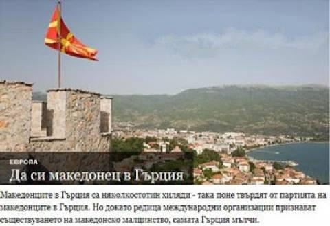 Πρόκληση!To πρακτορείο «БГНЕС» κάνει λόγο για «Μακεδονική» μειονότητα!