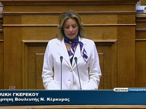 Βίντεο: Απίστευτο σαρδάμ από την Γκερέκου στη Βουλή