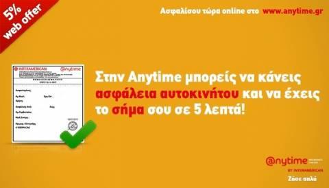Anytime Online: Ασφάλιση αυτοκινήτου σε 5' και web offer 5%