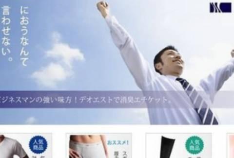 Χαμός στην Ιαπωνία με τα «αποσμητικά» εσώρουχα