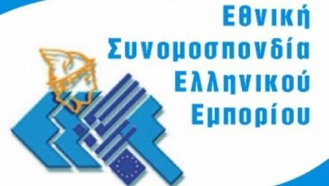 Ικανοποίηση ΕΣΕΕ από τις εξαγγελίες για χρηματοδότηση των μικρομεσαίων