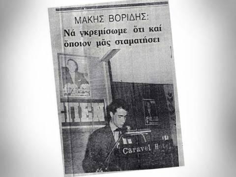 Μ. Βορίδης: Ο μοναδικός πολιτικός που έμεινε πιστός στις αρχές του!