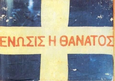 Διαγωνισμός για Λογότυπο της Ένωσης της Κρήτης με την Ελλάδα