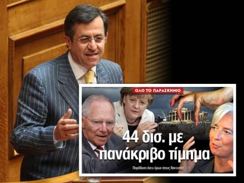 Στη Βουλή η αποκάλυψη του newsbomb για τον ειδικό λογαριασμό!