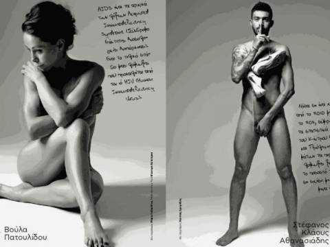 40 διάσημοι Θεσσαλονικείς, γυμνοί για καλό σκοπό (pics)