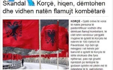 Οι κάτοικοι της Κορυτσάς εξαφάνισαν όλες τις αλβανικές σημαίες!