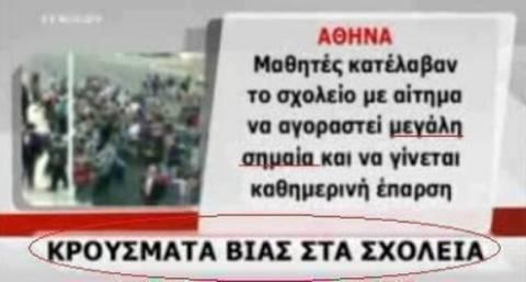 Το MEGA βάφτισε «κρούσμα βίας» την έπαρση της σημαίας