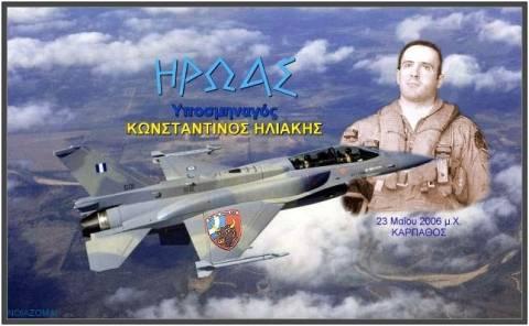 Απόρρητα έγγραφα: Έτσι κατέρριψαν το F-16 του ήρωα σμηναγού Ηλιάκη!