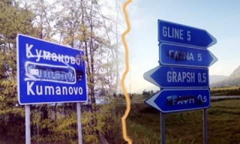 Οι Αλβανοί σβήνουν τις ελληνικές πινακίδες στη Βόρειο Ήπειρο!