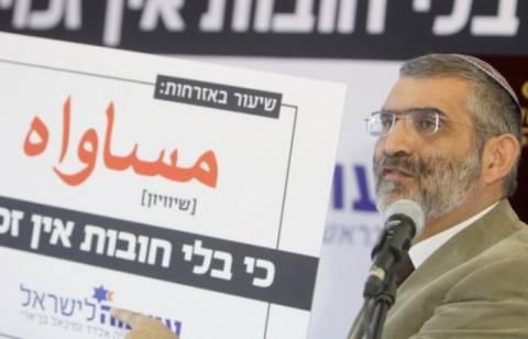 Προεκλογικές αντι-αραβικές αφίσες απαγορεύτηκαν στο Ισραήλ