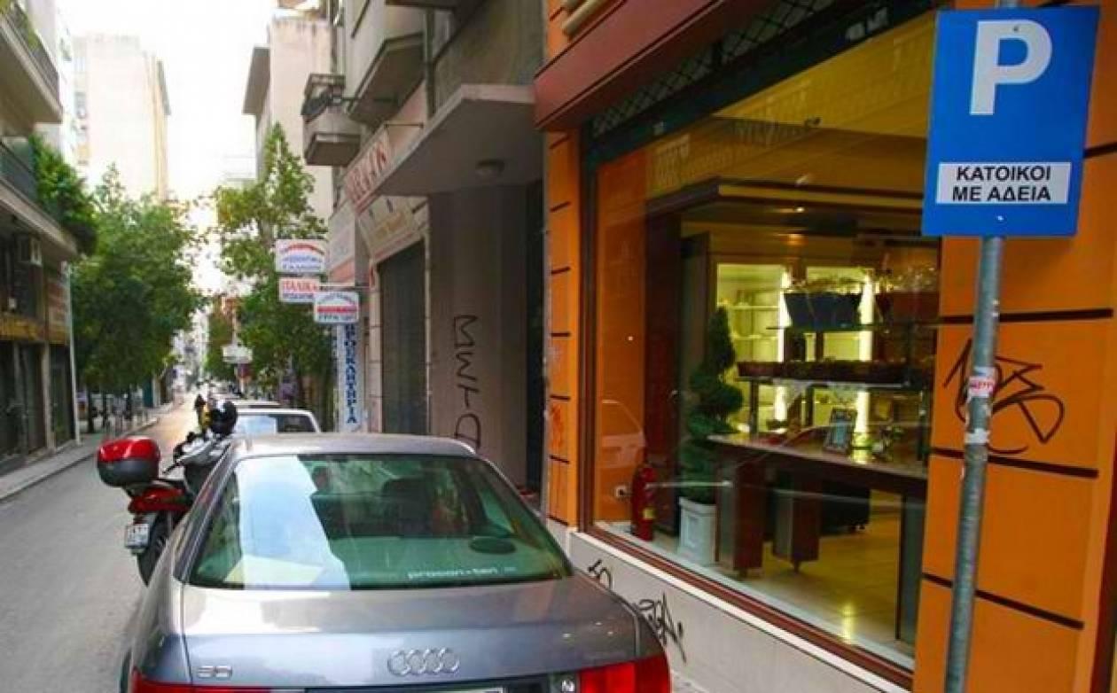 Δήμος Χαλαδρίου: Μείωση 50% στην ελεγχόμενη στάθμευση