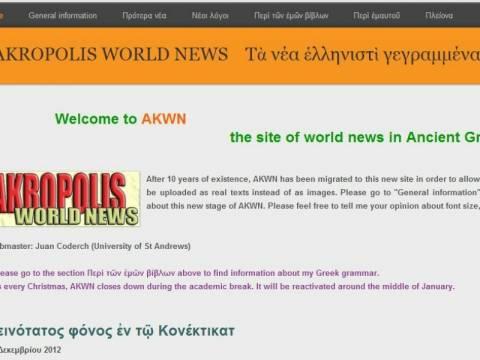Απίστευτο: Γράφει τις ειδήσεις στα αρχαία ελληνικά!