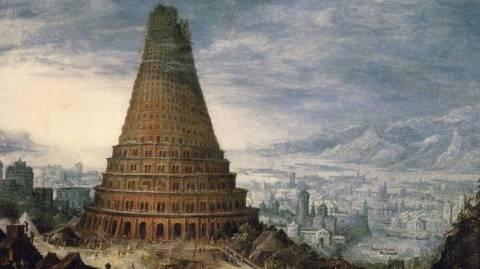 Επιστολή:  «O σύγχρονος πύργος της Βαβέλ των ανθρώπων»