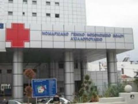 ΤΩΡΑ: Αναζητείται ο Διοικητής του Νοσοκομείου Βόλου για χειροδικία