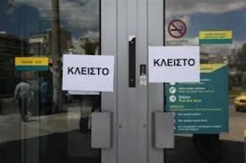 Κλειστές οι τράπεζες την Τετάρτη
