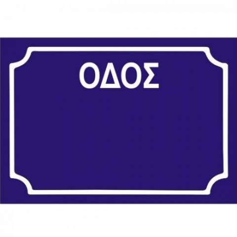 Δεν θα πιστεύετε τι όνομα έχει αυτή η οδός στη Ρόδο! (pic)