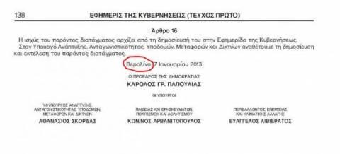 Είναι επίσημο πλέον: Στο Βερολίνο ορίζεται η μοίρα της Ελλάδας