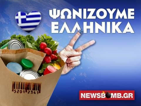 Ψωνίζω Ελληνικά: Αναδεικνύοντας την ελληνική επιχειρηματικότητα