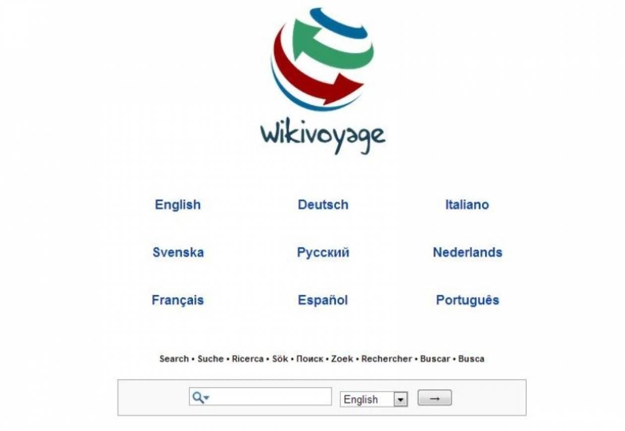 Wikivoyage: Ο ταξιδιωτικός οδηγός της Wikipedia
