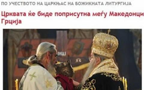 Σκόπια: Ετοιμάζουν τον Τσαρκνιά Επίσκοπο των Σλάβων της Ελλάδας