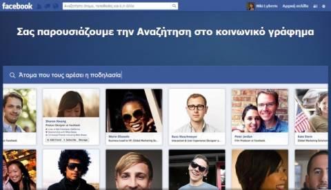 Οδηγός: Τι πρέπει να προσέξετε ενόψει των νέων αλλαγών του Facebook
