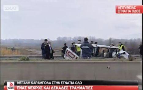 Μία νεκρή και πάνω από 24 τραυματίες στην Εγνατία