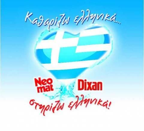 Καθαρίζω Ελληνικά – Στηρίζω Ελληνικά
