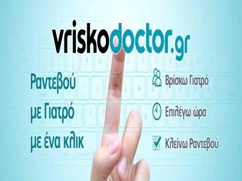 Vriskodoctor.gr: Ραντεβού με γιατρό με ένα κλικ!