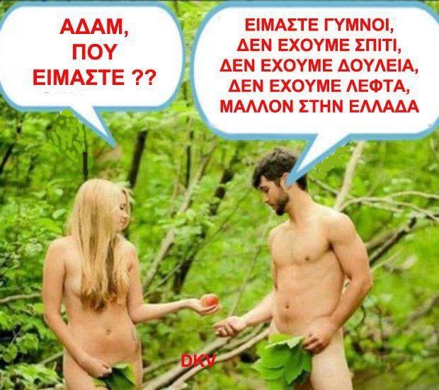 Ο Αδάμ, η Εύα και η Ελλάδα: Η φωτογραφία που σαρώνει