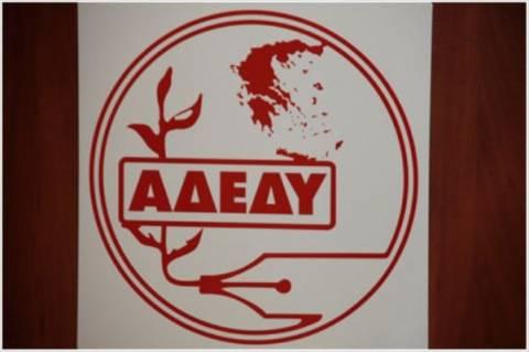 Παναττική απεργία της ΑΔΕΔΥ την Τετάρτη