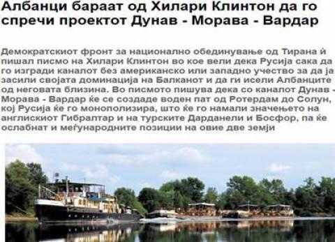 Οι Αλβανοί εναντίον του Εμπορικού Καναλιού Δούναβη – Αξιού!